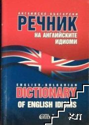 Английско-български речник на английските идиоми / Речник на английските синоними и антоними