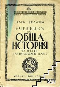 Учебникъ по обща история за първи прогимназиален класъ