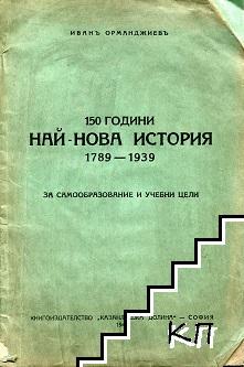 150 години най-нова история 1789-1939