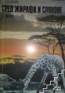 Сред жирафи и слонове