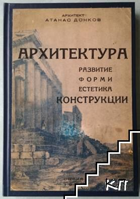 Ръководство по архитектура. Том 1: Историческо развитие, форма и естетика