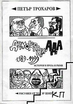 Демокрациада 1989-1999