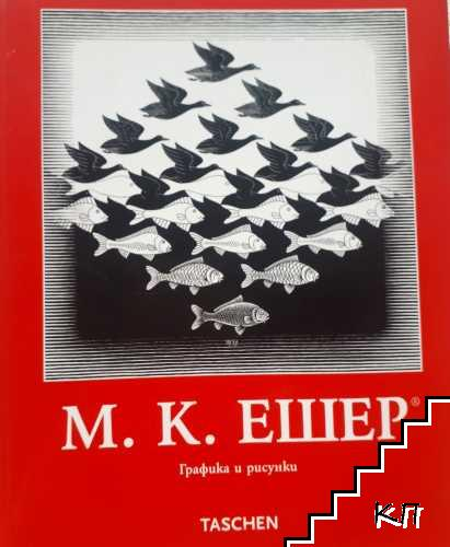 М. К. Ешер: Графика и рисунки
