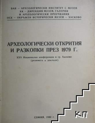 Археологически открития и разкопки през 1979 година / Програма