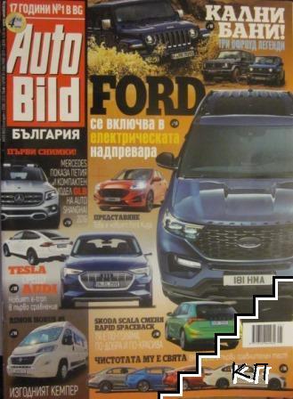 Auto Bild - България. Бр. 566 / 2019