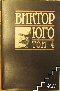 Избрани творби в осем тома. Том 1-4
