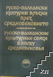 Руско-балкански културни връзки през Средновековието