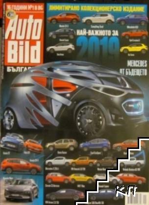 Auto Bild - България. Бр. 560 / 2018