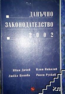 Данъчно законодателство 2002