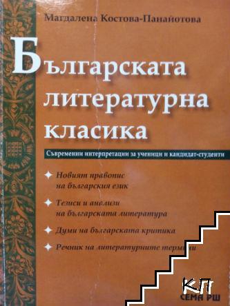 Българската литературна класика