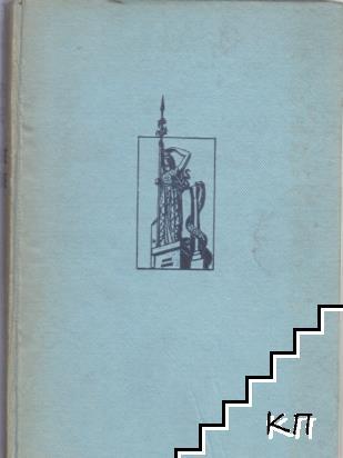 Histoire illustree de la litterature française