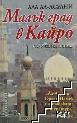Малък град в Кайро