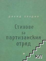 Стихове за партизанския отряд