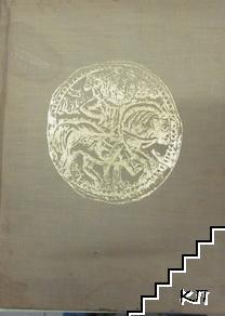 Антични и средновековни монети в България