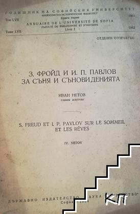 З. Фройд и И. П. Павлов за съня и съновиденията