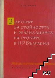Законът за стойността и реализацията на стоките в НР България