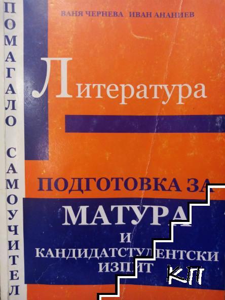 Подготовка за матура и кандидатстудентски изпит по литература