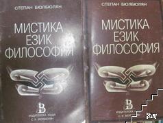 Мистика. Език. Философия. Книга 1-2