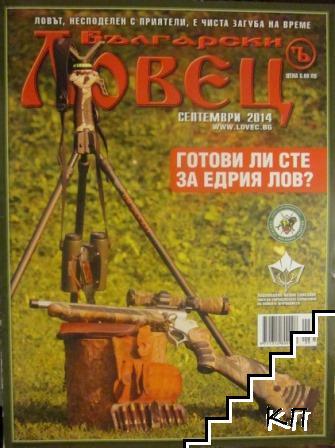 Български ловец. Бр. 9 / 2014
