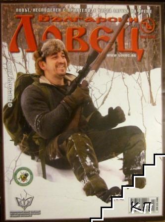 Български ловец. Бр. 2 / 2017