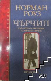 Чърчил