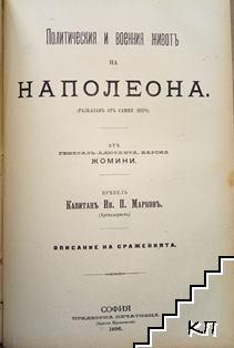 Политическия и военния животъ на Наполеона. Томъ 1-2 / Описания на сраженията
