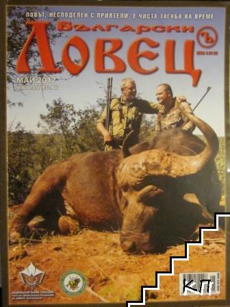 Български ловец. Бр. 5 / 2017