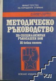 Методическо ръководство по специализиран ръкопашен бой ІІІ бойна степен