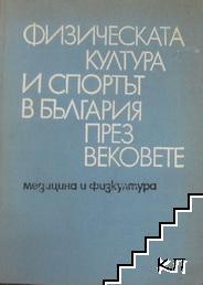 Физическата култура и спортът в България през вековете