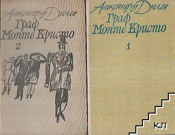 Граф Монте Кристо. Том 1-2