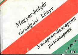 Унгарско-български разговорник