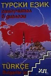 Турски език. Самоучител в диалози