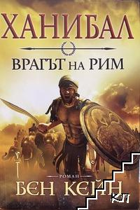Ханибал - врагът на Рим
