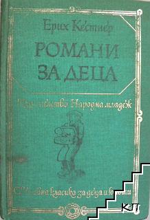 Романи за деца