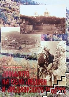 Миналото на село Медвен и медвенските родове