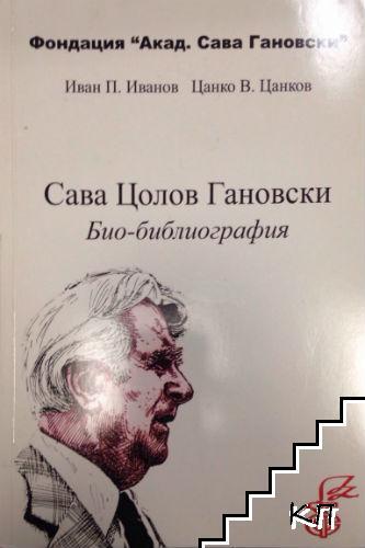 Сава Цолов Гановски