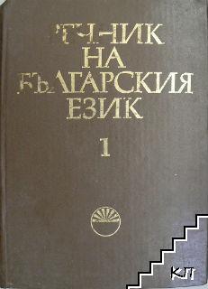Речник на българския език. Том 1: А-Б