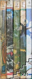Златни страници в шест тома. Том 1-2, 4-6