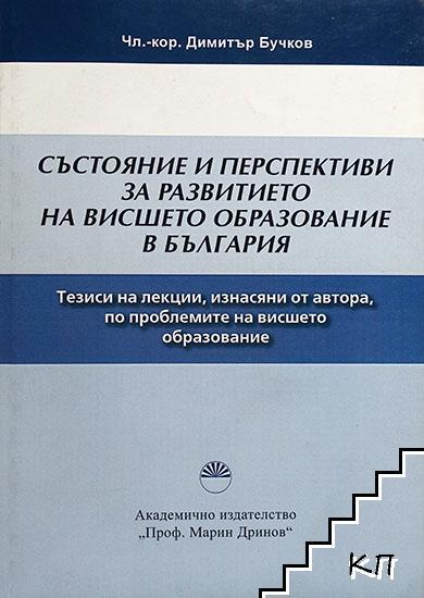 Състояние и перспективи за развитието на висшето образование в България