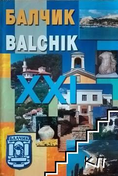 Балчик / Balchik / Baltschik