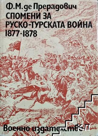 Спомени за Руско-турската война 1877-1878