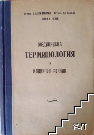Медицинска терминология и клиничен речник. Том 1: А-З