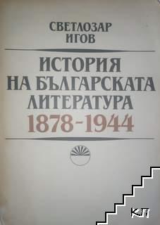 История на българската литература 1878-1944