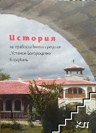 "История на православното средище ""Успение Богородично"" - Кърджали"