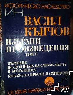 Избрани произведения в два тома. Том 1: Пътуване по долините на Струма, Места и Брегалница, Битолско, Преспа и Охридско