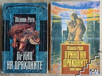 Принц на драконите. Книга 1. Част 1-2