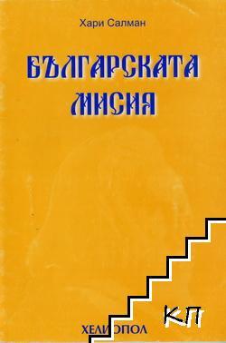 Българската мисия