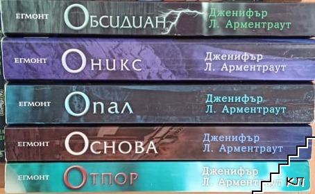 Лукс. Книга 1-5