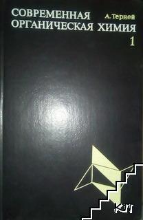 Современная органическая химия. В двух томах. Том 1