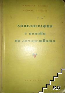 Ампелография с основи на лозарството